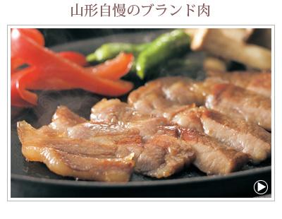 ジャンルから選ぶ-ブランド肉
