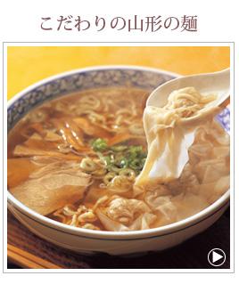 ジャンルから選ぶ-こだわりの山形の麺