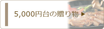 5,000円台のお歳暮