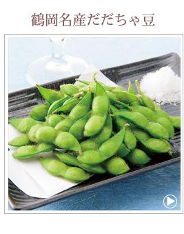 ジャンルから選ぶ-鶴岡名産だだちゃ豆