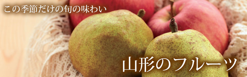 山形のフルーツ