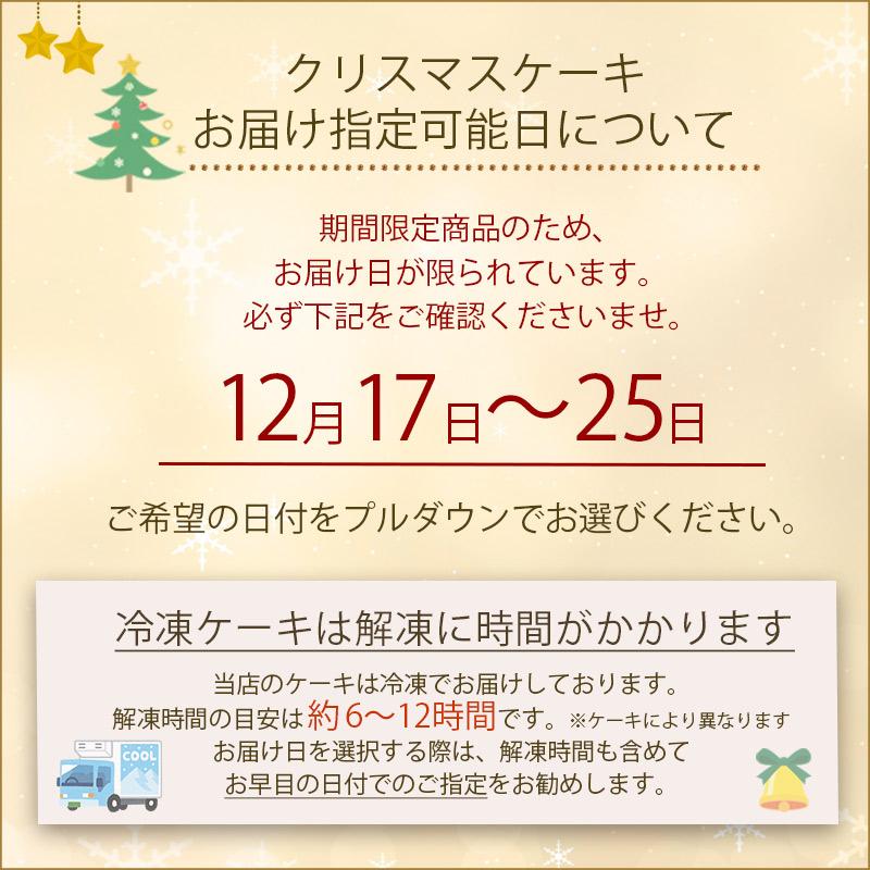 クリスマスお届け指定日