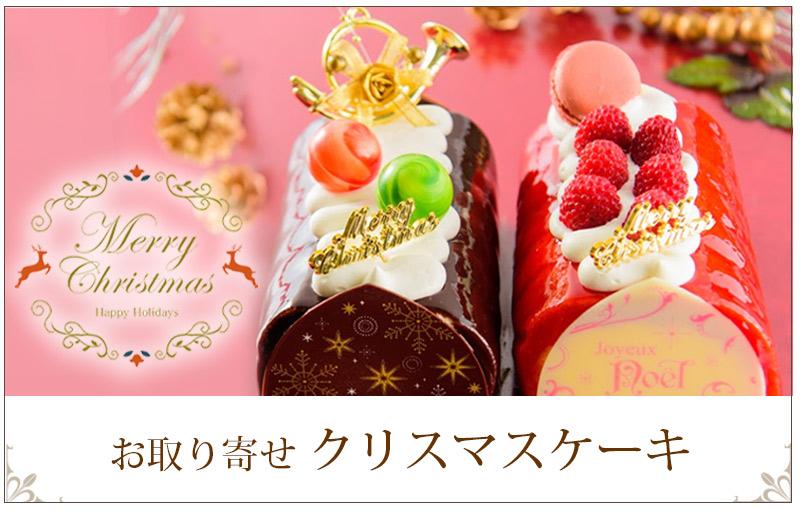 お取り寄せクリスマスケーキ