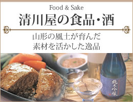 清川屋の食品・酒